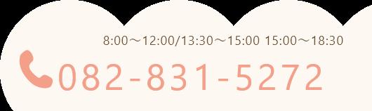 082-831-5272